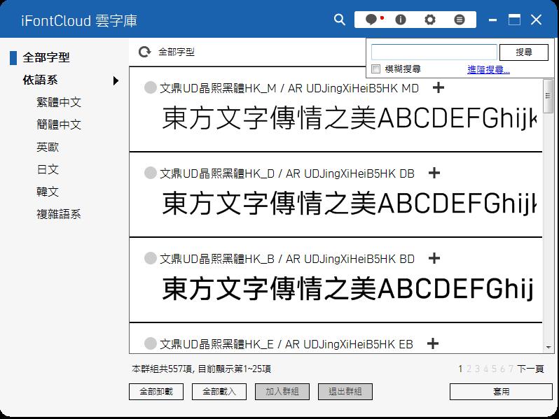 文鼎iFontCloud云字库改版啰!