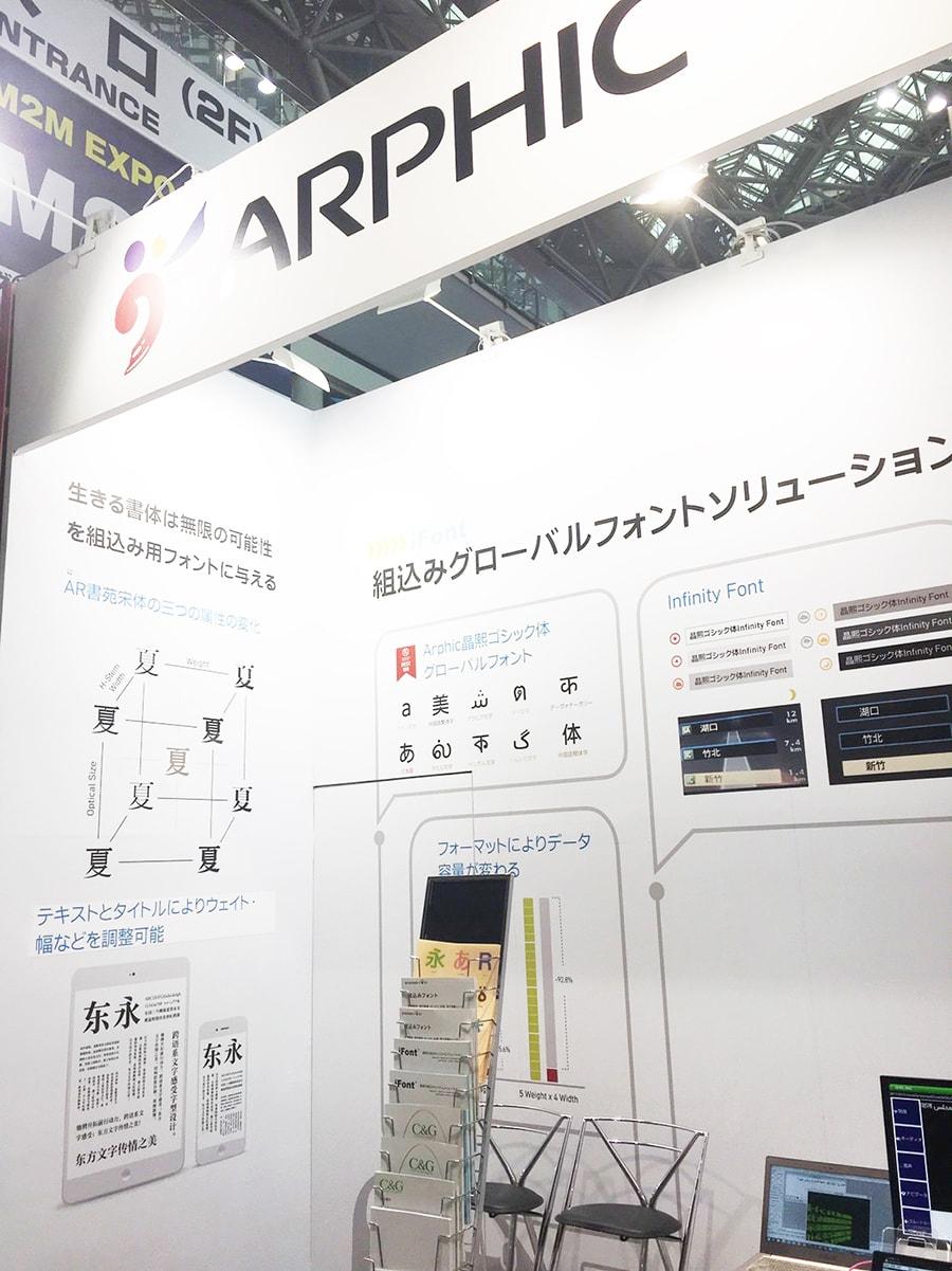 文鼎科技将出席日本最大IT综合展览- Japan IT Week Spring 2017