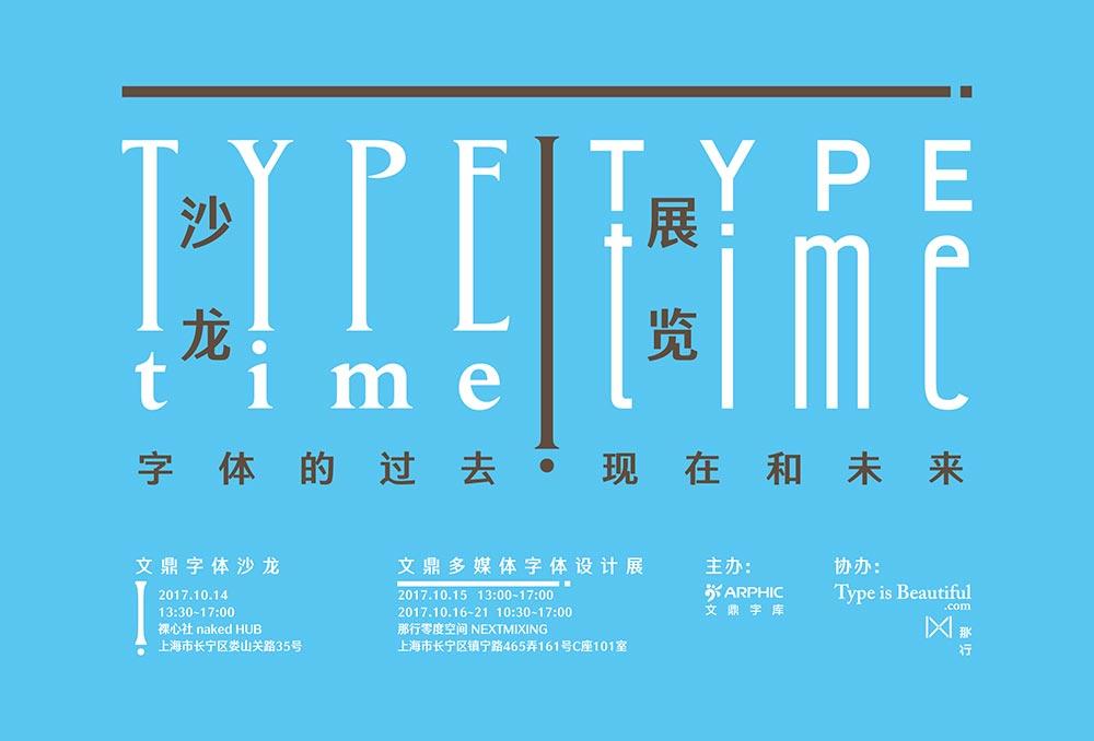 TypeTime! 文鼎字体设计沙龙及多媒体展览