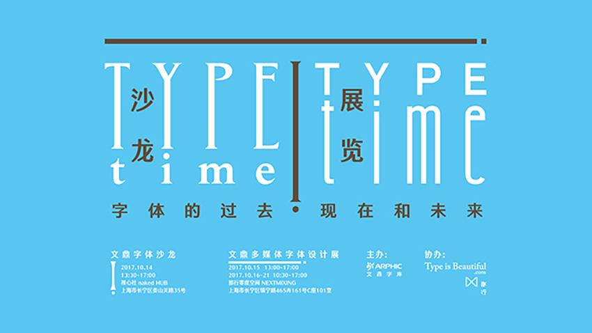 Type Time 字体的过去、现在与未来